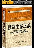 投资生存之战 (全球证券投资经典译丛)