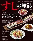 新版すしの雑誌第18集 (旭屋出版MOOK)
