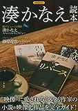 湊かなえ読本 (洋泉社ムック)