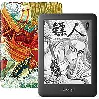 Kindle X 国家宝藏联名套装,洛神赋,包含全新Kindle青春版 黑色、国家宝藏联名?;ぬ?洛神赋