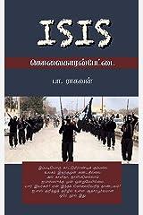 ISIS: கொலைகாரன்பேட்டை (Tamil Edition) Kindle Edition