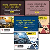 Maharashtra Engineering Services Combined (Pre) Examination as Per New Syllabus & MPSC