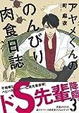 アヤメくんののんびり肉食日誌 3 (フィールコミックス FCswing)