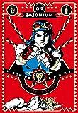ジョジョの奇妙な冒険 [函装版] JOJONIUM 4 (愛蔵版コミックス)