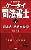ケータイ司法書士V 第4版 記述式・不動産登記