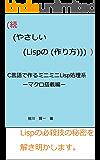 続やさしいLispの作り方: マクロ搭載編
