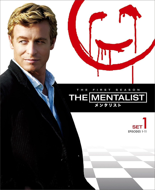 Amazon | THE MENTALIST/メンタリスト <ファースト> 前半セット(3枚組 ...
