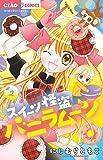 スイーツ怪盗バニラムーン 2 (ちゃおフラワーコミックス)