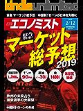 週刊エコノミスト 2019年02月12日号 [雑誌]