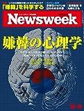 Newsweek (ニューズウィーク日本版) 2019年10/15号[嫌韓の心理学]