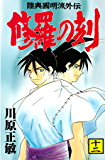 修羅の刻(12) (月刊少年マガジンコミックス)