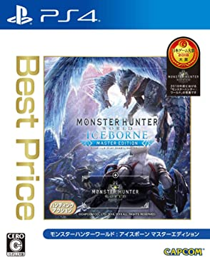 Amazon | モンスターハンターワールド:アイスボーン マスターエディション Best Price | ゲームソフト