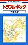 トラブル・ドッグ 8 (花とゆめコミックス)