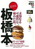 板橋本 最新版 (エイムック 3901)