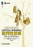 批判性思维:带你走出思维的误区(中国为什么出不了乔布斯) (明智达用)