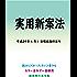 実用新案法平成29年度版(平成29年4月1日) カラー法令シリーズ