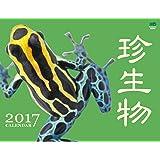 珍生物 カレンダー2017 ([カレンダー])