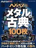 ヘドバン・スピンオフ ヘドバン的「メタルの古典」100枚 (シンコー・ミュージックMOOK)