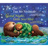 Good Night, Little Sea Otter (Hmong/English) (Hmong and English Edition)