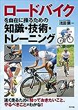 ロードバイクを自在に操るための知識・技術・トレーニング