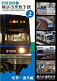 徹底解剖!!横浜市営地下鉄(2) 切符・運用編