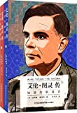 艾伦·图灵传 如谜的解谜者(套装共2册)