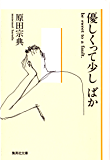 優しくって少し ばか (集英社文庫)