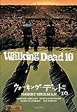 ウォーキング・デッド10
