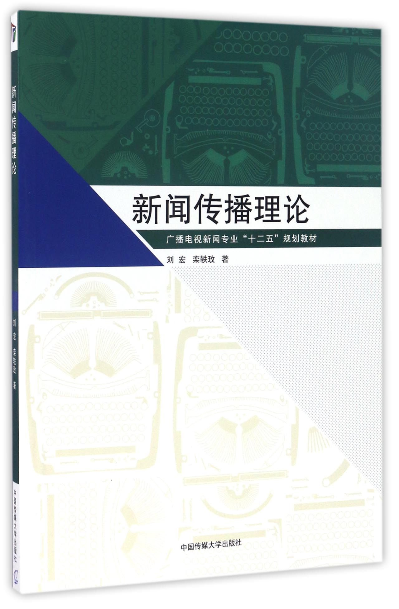 Download 新闻传播理论(广播电视新闻专业十二五规划教材) PDF