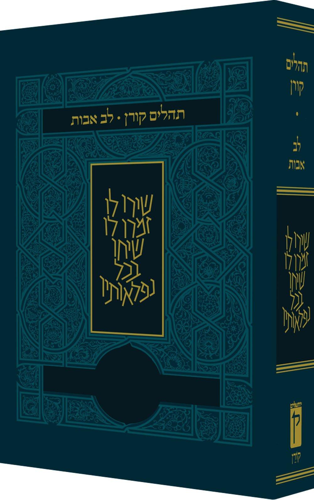 Koren Tehillim Lev Avot, Blue (Hebrew Edition)