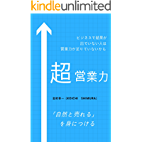 CHOEIGYOURYOKU: SHIZENTOURERUWOMINITUKERU (Japanese Edition)