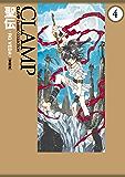 聖伝-RG VEDA-[愛蔵版](4)<聖伝-RG VEDA-[愛蔵版]> (カドカワデジタルコミックス)