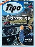 Tipo (ティーポ) 2019年2月号 Vol.356