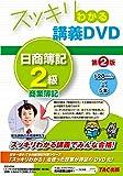 スッキリわかる 講義DVD 日商簿記2級 商業簿記 第2版 (スッキリわかるシリーズ)