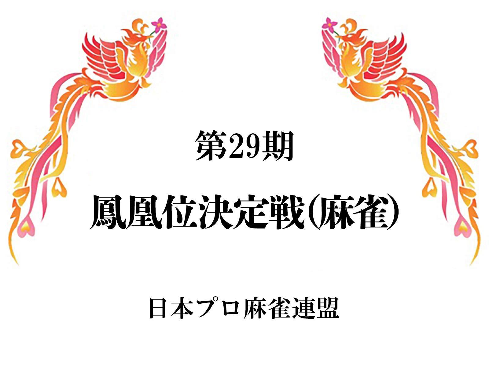 鳳凰 戦 a1 リーグ