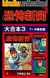 恐怖新聞 大合本3 7~9巻収録 恐怖新聞 大合本