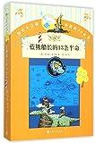 蓝熊船长的13条半命(9-12岁)/你长大之前必读的66