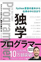 独学プログラマー Python言語の基本から仕事のやり方まで Tankobon Hardcover