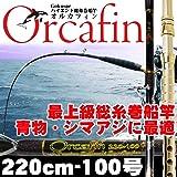 シマアジに ハイエンド総糸巻船竿 ORCAFIN (オルカフィン) 220-100P (280000)