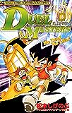 デュエル・マスターズ(15) (てんとう虫コミックス)