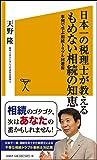 日本一の税理士が教えるもめない相続の知恵 事例で学ぶ相続トラブル回避術 (SB新書)