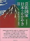 芸術国家 日本のかがやき III 室町時代から現代