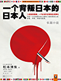 一个背叛日本的日本人(读客熊猫君出品,怪不得是东野圭吾的偶像!) (松本清张推理悬疑系列)
