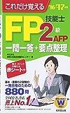 これだけ覚えるFP技能士2級・AFP一問一答+要点整理〈'16→'17年版〉