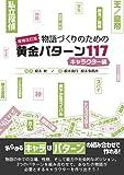 物語づくりのための黄金パターン117キャラクター編 (ES BOOKS)