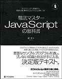 徹底マスター JavaScriptの教科書 プログラミングの教養から、言語仕様、開発技法までが正しく身につく (Informatics&IDEA)