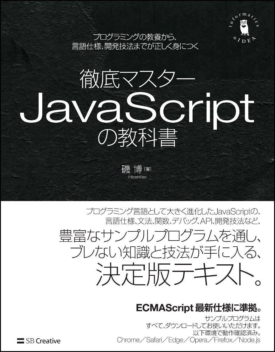 Image of 徹底マスター JavaScriptの教科書