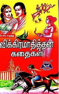 Vikramathithan Stories In Tamil Pdf