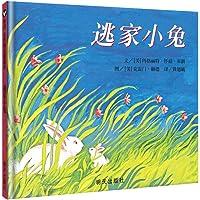信谊 世界精选图画书:逃家小兔