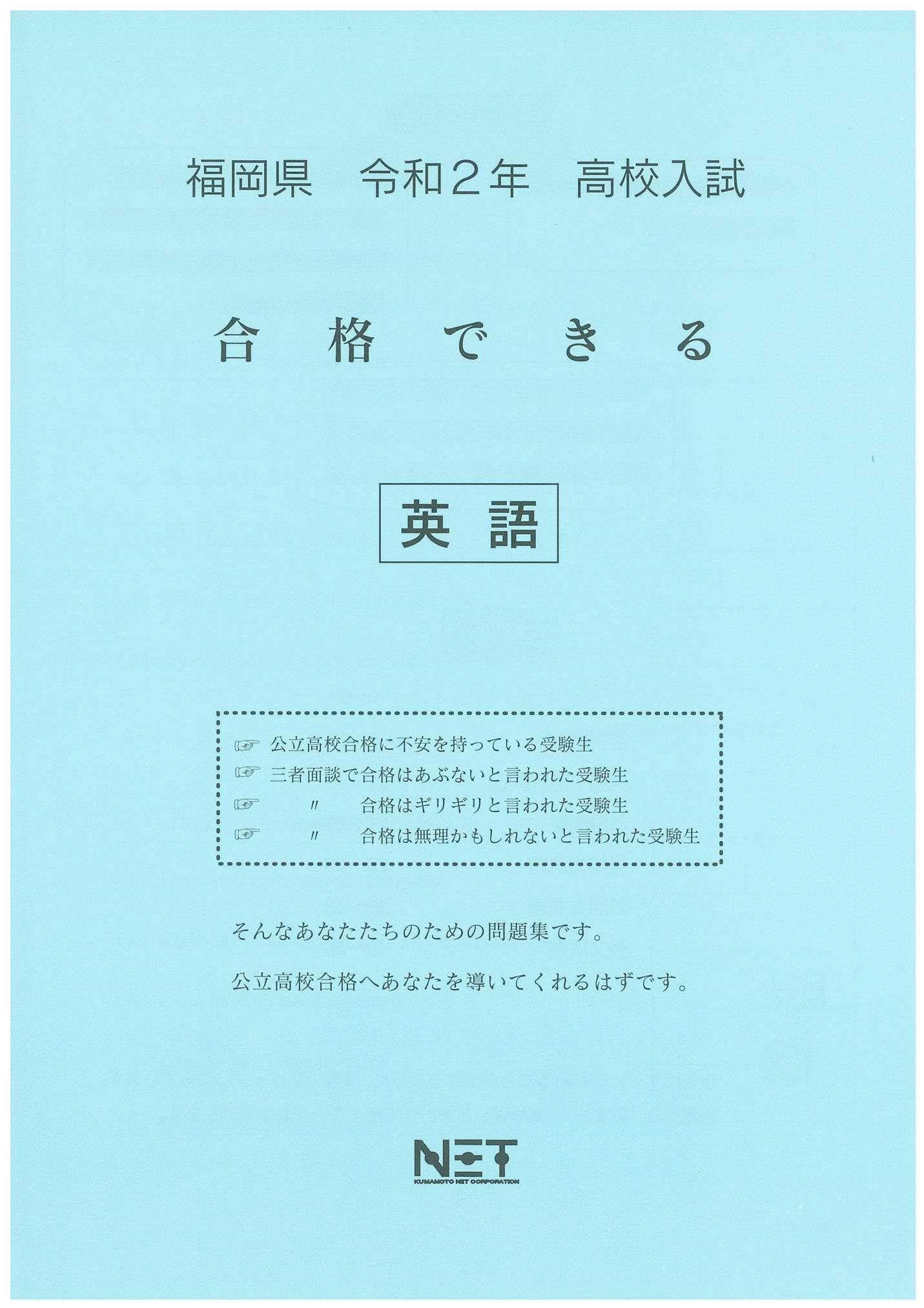 福岡 県 公立 高校 入試 日程